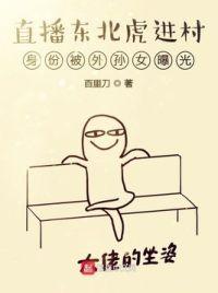 直播东北虎进村身份被外孙女曝光
